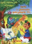 Арти и знаещото динозавърче Оги (2008)