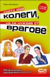 Който има колеги, не се нуждае от врагове (2007)