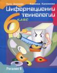 Информационни технологии 6 клас (2007)