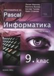 Информатика за 9. клас, трета част: Програмиране на Pascal (2007)