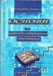 Основи на цифровата информационна техника (2007)