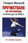 Календар на здравето за жените: 2008 (2007)