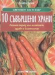 10 съвършени храни (2007)