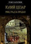 Юлий Цезар: Галска симфония (2007)