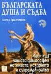Българската душа и съдба (2007)