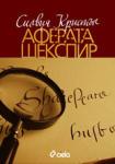 Аферата Шекспир (2007)