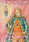 Принцът и вълшебните сънища (2007)