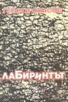 Лабиринтът Т. 2 (2007)