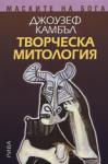 Маските на Бога - Творческа митология (2007)