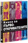 Книга за първооткривателите (2007)