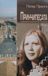 Принчипесата (2007)