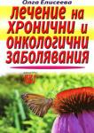 Лечение на хронични и онкологични заболявания (2007)