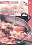 Специалитети с колбаси (2007)