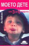 Моето дете от 3 до 6 години (2005)