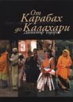 От Карабах до Калахари (2007)