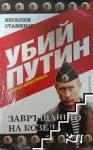 Убий Путин, част 1: Вирусът на дълголетието (2007)
