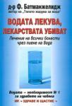 Водата лекува, лекарствата убиват (2007)