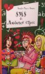 Sms & Любовен стрес (2007)