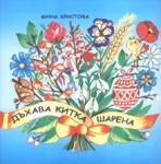 Дъхава китка шарена (2007)