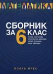 Сборник по математика за 6. клас (2007)