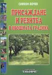Присаждане и резитба в овощната градина (2007)