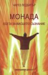 Монада (2007)