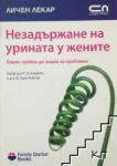 Незадържане на урината у жените (2007)