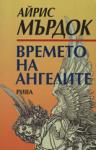 Времето на ангелите (2007)