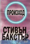 Произход (2007)