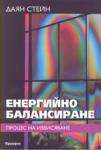 Енергийно балансиране (2007)