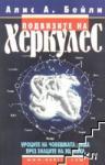Подвизите на Херкулес (2007)
