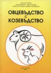 Овцевъдство с козевъдство (2007)