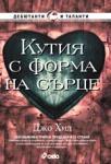 Кутия с форма на сърце (2007)