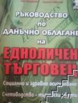Ръководство по данъчно облагане на едноличен търговец + CD (2007)
