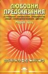Любовни предсказания (2007)