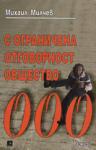 ООО - С ограничена отговорност общество (2007)