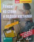 Ремонт на стени и подови настилки (2007)