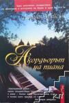 Акордьорът на пиана (2007)