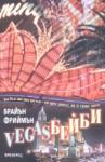 VegasБейби (2007)