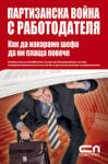 Партизанска война с работодателя (2007)