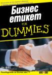 Бизнес Етикет For Dummies (2007)
