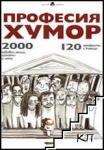 Професия хумор (2007)