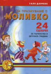 Да празнуваме с Моливко: 24 сценария за тържества в детската градина (2007)