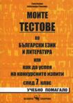 Моите тестове по Български език и литература или как да успея на конкурсните изпити след 7. клас (2007)