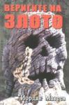 Веригите на злото (2007)