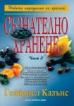 Съзнателно хранене 2 (2007)
