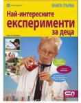 Най-интересните експерименти за деца Кн. 1 (2007)