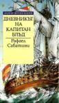 Дневникът на капитан Блъд (2007)
