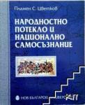 Народностно потекло и национално самосъзнание (2007)