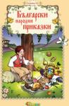 Български народни приказки Кн. 4 (2007)